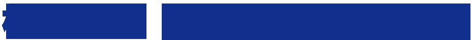 純ニッケル、難削材、精密部品加工の株式会社ジェイユーテック
